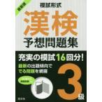 ◆◆漢検予想問題集3級 模試形式 〔2018〕 / 旺文社