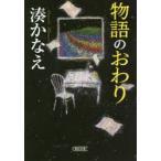 ◆◆物語のおわり / 湊かなえ/著 / 朝日新聞出版