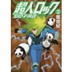 ◆◆超人ロック刻(とき)の子供達 2 / 聖悠紀/著 / KADOKAWA
