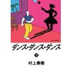 ◆◆ダンス・ダンス・ダンス 下 / 村上春樹/著 / 講談社
