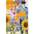 ◆◆PとJK 2 / 三次マキ/著 / 講談社