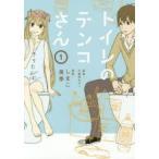 ◆◆トイレのテンコさん 1 / しまこ美季/漫画 不器用なヤン/原案 / 講談社