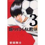 ◆◆振り向くな君は   3 / 安田 剛士 著 / 講談社