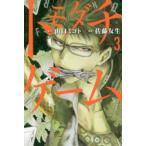 ◆◆トモダチゲーム VOL.3 / 山口ミコト/原作 佐藤友生/漫画 / 講談社