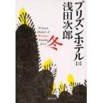◆◆プリズンホテル 3 / 浅田次郎/著 / 集英社