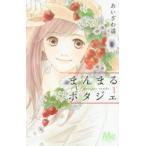 ◆◆まんまるポタジェ 1 / あいざわ遥/著 / 集英社