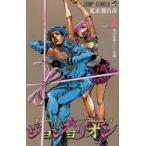 ◆◆ジョジョリオン ジョジョの奇妙な冒険 Part8 volume2 / 荒木飛呂彦/著 / 集英社