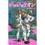 ◆◆ジョジョリオン ジョジョの奇妙な冒険 Part8 volume4 / 荒木飛呂彦/著 / 集英社
