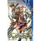 ◆◆ジョジョリオン ジョジョの奇妙な冒険 Part8 volume5 / 荒木飛呂彦/著 / 集英社