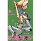 ◆◆ジョジョリオン ジョジョの奇妙な冒険 Part8 volume10 / 荒木飛呂彦/著 / 集英社