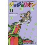 ◆◆ジョジョリオン ジョジョの奇妙な冒険 Part8 volume11 / 荒木飛呂彦/著 / 集英社