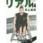 ◆◆リアル 14 / 井上雄彦/著 / 集英社
