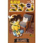 ◆◆名探偵コナン Volume74 / 青山剛昌/著 / 小学館