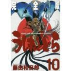 ◆◆うしおととら 完全版 10 / 藤田和日郎/著 / 小学館