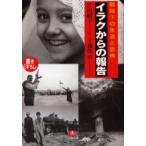 ◆◆イラクからの報告 戦時下の生活と恐怖 / 江川紹子/文 森住卓/写真・文 / 小学館