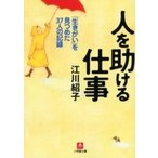 ◆◆人を助ける仕事 「生きがい」を見つめた37人の記録 / 江川紹子/著 / 小学館