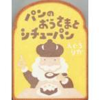 ◆◆パンのおうさまとシチューパン / えぐちりか/作 / 小学館