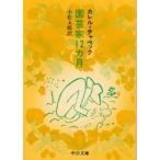 ◆◆園芸家12カ月 / カレル・チャペック/著 小松太郎/訳 / 中央公論社