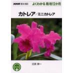 ◆◆カトレア/ミニカトレア / 江尻宗一/著 / NHK出版
