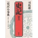 ◆◆史記 別巻 / 司馬遷/〔著〕 / 徳間書店