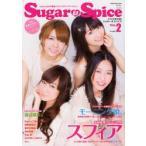 ◆◆Sugar & Spice music girlsの素敵グラビア&ロングインタビュー Vol.2 / B−PASS/責任編集 / シンコーミュージック・エン