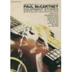 ◆◆ポール・マッカートニー・イクイップメント・ストーリーズ 使用楽器の変遷で振り返る、ポール・マッカートニーのもうひとつの伝説 / 大久達朗/監修 岩本憲