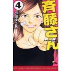 ◆◆斉藤さん   4 / 小田 ゆうあ 著 / 創美社