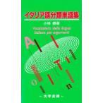 ショッピングイタリア ◆◆イタリア語分類単語集 / 小林勝/著 / 大学書林