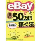 ◆◆「eBay」で月50万円稼ぐ法 / 藤木雅治/著 / 同文舘出版