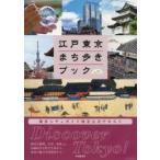 ◆◆江戸東京まち歩きブック 東京シティガイド検定公式テキスト / 東京観光財団/編 / 東京観光財団