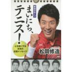 ◆◆修造日めくり まいにち、テニス! / 松岡 修造 著 / PHPエディタ