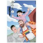 ◆◆弟の夫 2 / 田亀源五郎/著 / 双葉社