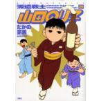 ◆◆派遣戦士山田のり子 8 / たかの宗美/著 / 双葉社