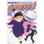 ◆◆派遣戦士山田のり子 14 / たかの宗美/著 / 双葉社