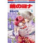 ◆◆暁のヨナ 5 / 草凪みずほ/著 / 白泉社