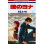 ◆◆暁のヨナ  11 / 草凪 みずほ 著 / 白泉社