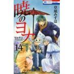 ◆◆暁のヨナ 14 / 草凪みずほ/著 / 白泉社