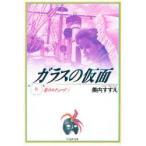 ◆◆ガラスの仮面 第8巻 / 美内すずえ/著 / 白泉社