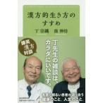 ◆◆漢方的生き方のすすめ / 丁宗鐵/著 南伸坊/著 / 毎日新聞出版