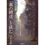 ◆◆旅あるき「奥の細道」を読む 3 / 麻生磯次/著 / 明治書院