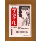 Yahoo!webbybook◆◆復刻版 スタイル 3配 全10冊 / 宇野 千代 他編 / 臨川書店