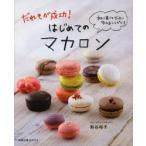 ◆◆だれもが成功!はじめてのマカロン / 熊谷裕子/著 / 旭屋出版