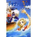 ◆◆小説ドラゴンクエスト5 天空の花嫁 2 / 堀井雄二/原作 久美沙織/著 / エニックス