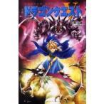 ◆◆小説ドラゴンクエスト5 天空の花嫁 3 / 堀井雄二/原作 久美沙織/著 / エニックス