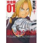 ◆◆鋼の錬金術師 完全版 01 / 荒川弘/著 / スクウェア・エニックス