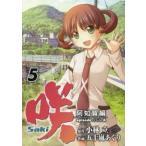 ◆◆咲 Saki 阿知賀編 episod 5 / 五十嵐 あぐり 画 / スクウェア・エニックス