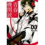◆◆青春×機関銃   3 / NAOE 著 / スクウェア・エニックス