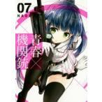 ◆◆青春×機関銃   7 / NAOE 著 / スクウェア・エニックス