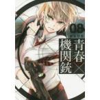 ◆◆青春×機関銃   8 / NAOE 著 / スクウェア・エニックス
