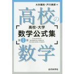 ショッピング大 ◆◆高校−大学数学公式集 第1部 / 大矢雅則/著 戸川美郎/著 / 近代科学社